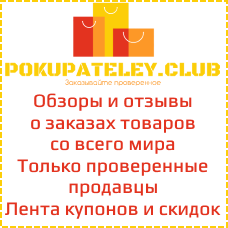 http://pokupateley.club